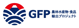 GFP 農林水産物・食品輸出プロジェクト