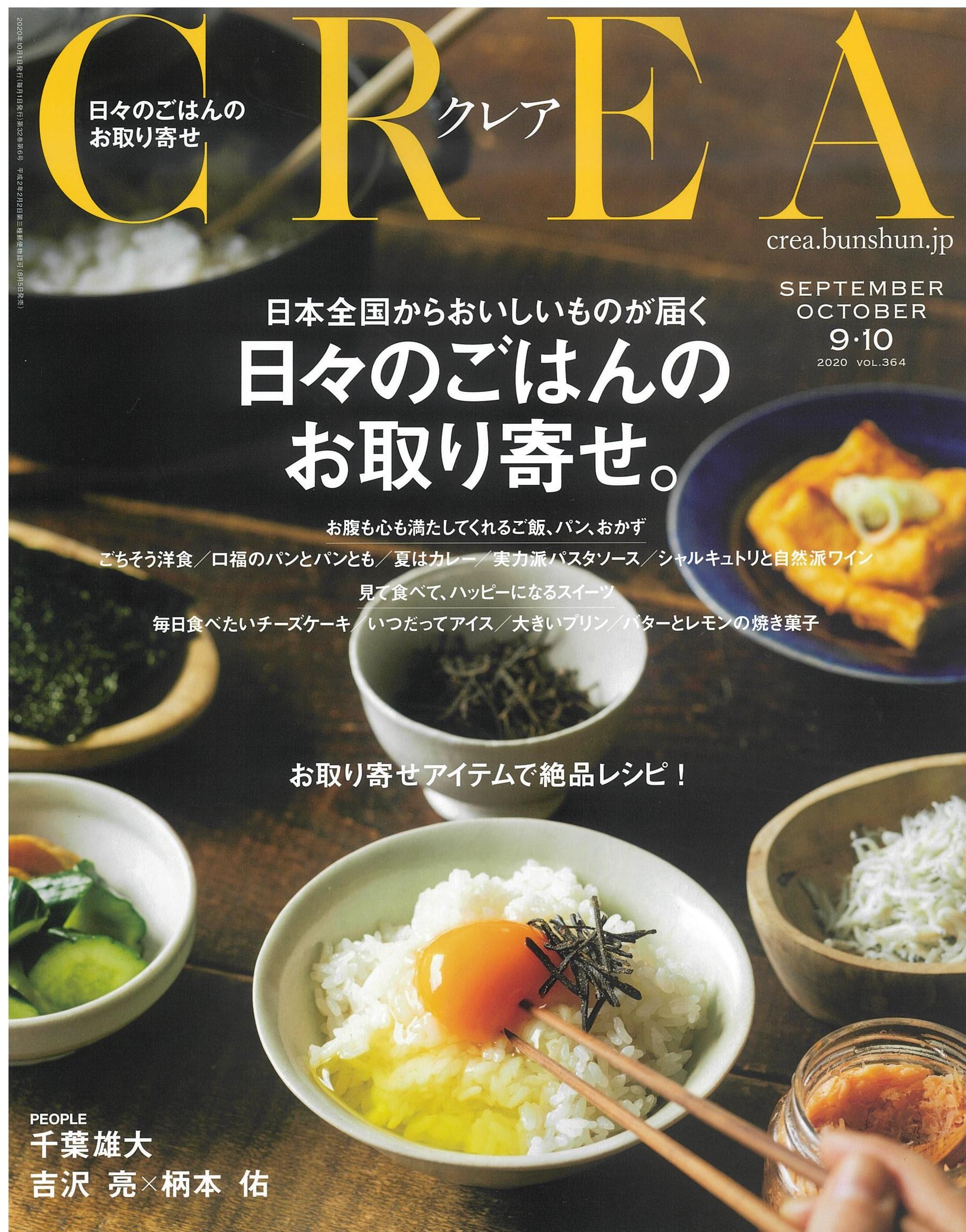 8月5日発売CREA掲載